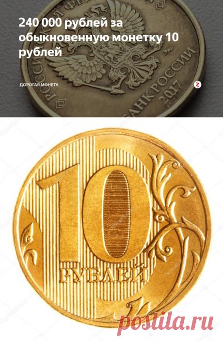 240 000 рублей за обыкновенную монетку 10 рублей   Дорогая монета   Яндекс Дзен