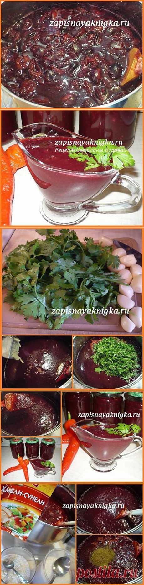 Знаменитый сливовый соус Ткемали прекрасно сочетается с мясом, птицей и рыбой. Компоненты блюд в сочетании с ним раскрывают свой вкус, к тому же лучше перевариваются. Грузинские хозяйки традиционно готовят Ткемали из алычи или тернослива (гибрида сливы и терна), наши – за неимением алычи в приготовлении используют синие, красные или желтые сливы. Да что там говорить, варят на основе рецепта Ткемали похожий соус из смородины (красной) или крыжовника. Особенностью классического Ткемали является ис