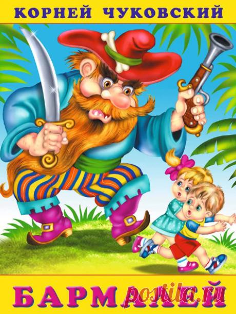 Корней Чуковский / Бармалей » Читать интересные сказки детям онлайн без регистрации.