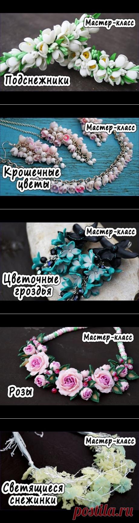 Крошечные цветы * ПОЛИМЕРНАЯ ГЛИНА * МАСТЕР-КЛАСС * POLYMER CLAY - YouTube