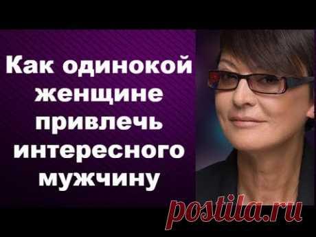 Ирина Хакамада. Как одинокой женщине привлечь интересного мужчину