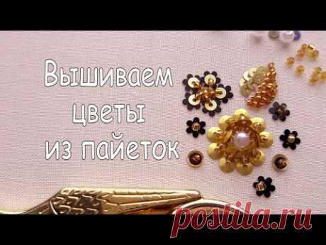 ❤️ Вышивка бисером и пайетками ❤️ Вышиваем цветы ❤️