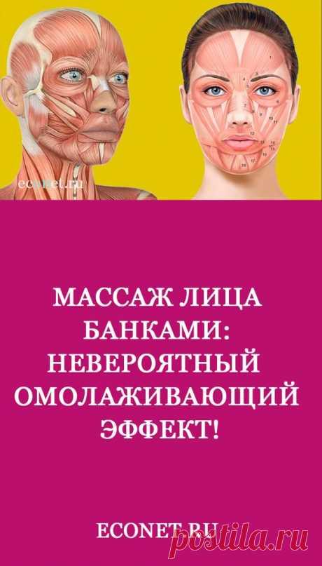 Массаж лица банками: Невероятный омолаживающий эффект!  Ни один макияж не заменит природную красоту и здоровый вид вашей кожи. Как с помощью баночного массажа поддерживать молодость кожи лица, вы узнаете из этой статьи.