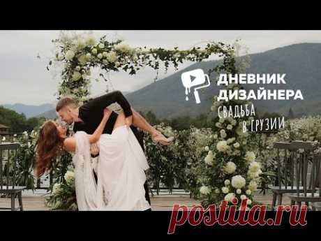 Наша Свадьба в Грузии