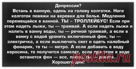 Инструкция от депрессии)))