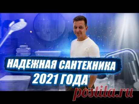 Обзор новинок надежной сантехники 2021 года