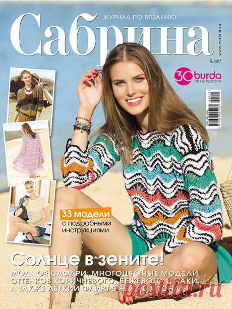 Журнал по вязанию Сабрина №5/2017 на Verena.ru