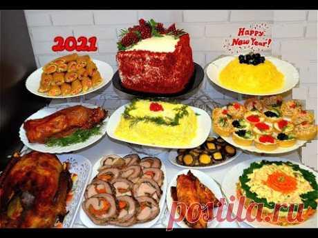 МЕНЮ НА НОВЫЙ ГОД 2021🎄ГОТОВЛЮ 11 БЛЮД на Праздничный Стол : Торт ,Салаты , Закуски и Горячее!