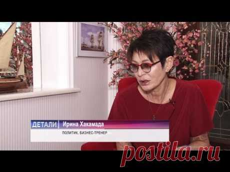 Ирина Хакамада. Методика счастья
