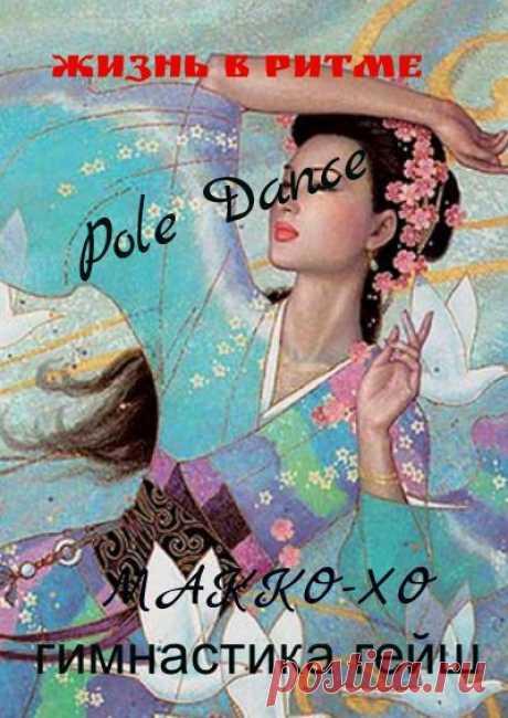 Жизнь в ритме Pole Dance №65|JOOR.me Авторские онлайн-журналы. Читай! Пиши! Делись!