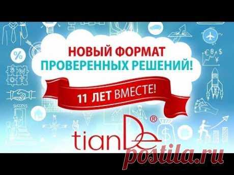 Маркетинг план Тианде для начинающих/Tiande/Онлайн Тианде