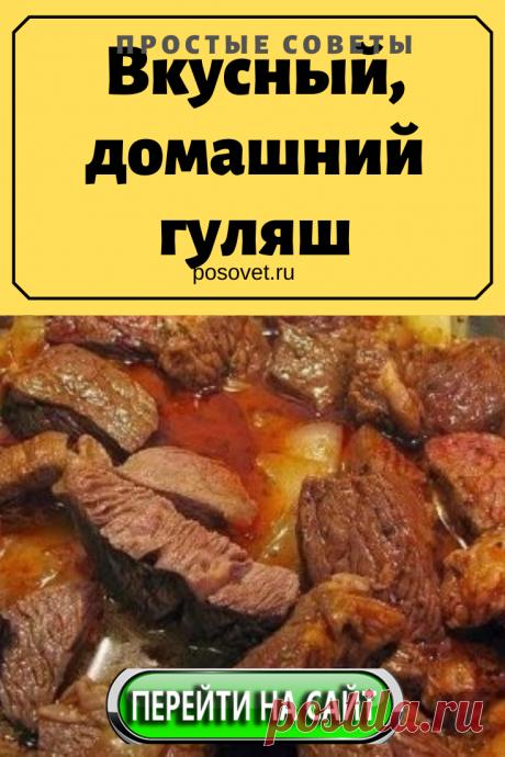 Вкусный, домашний гуляш Ингредиенты: — мясо (говядина или свинина) — 500 г, — лук репчатый — 2 шт, — мука — 1 ст. ложка, — томатная паста — 3 ст. ложки, — соль, перец,...