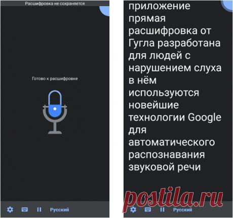 Перевод голоса в текст на Андроид — 10 способов