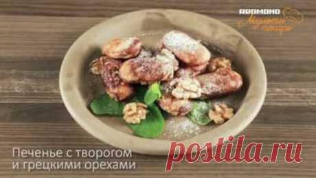 Мультипекарь Redmond, сменная панель RAMB-09, рецепт печенья с творогом и грецкими орехами - Яндекс.Видео