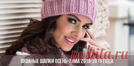 Вязаные шапки осень-зима 2018-2019   женские, фото, мода