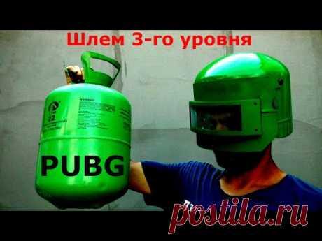 Шлем PUBG из баллона