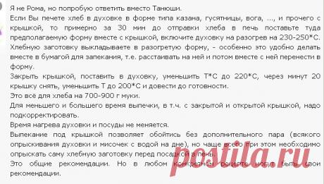 8 - Формы для выпечки хлеба - Хлебопечка.ру
