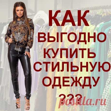Как выгоднее купить стильную одежду