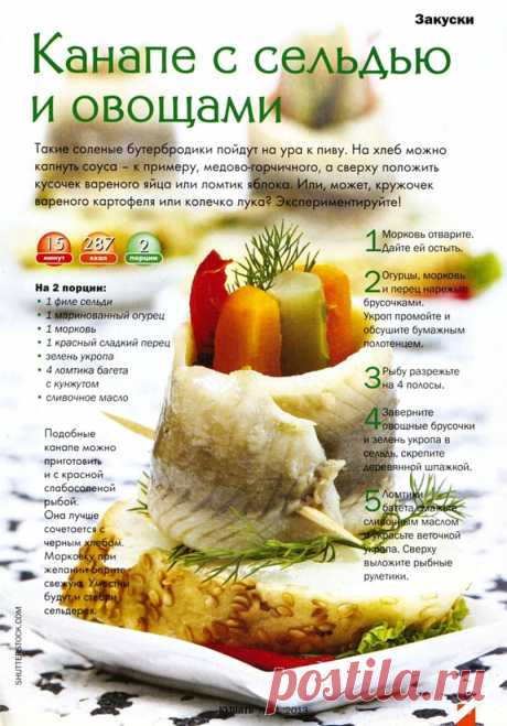 Канапе с сельдью и овощами