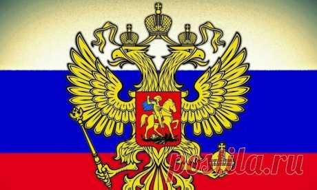 Картинки с гербом и флагом России (40 фото) ⭐ Забавник