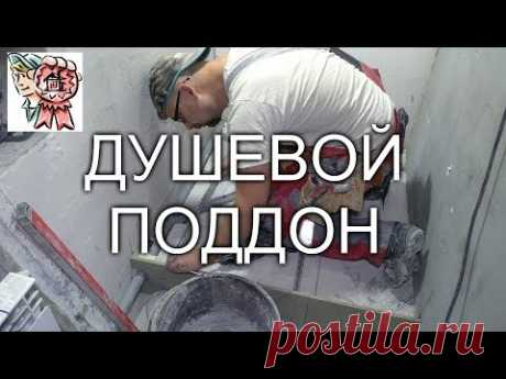 Душевой поддон из плитки Своими руками СТРОИМ ДЛЯ СЕБЯ - YouTube