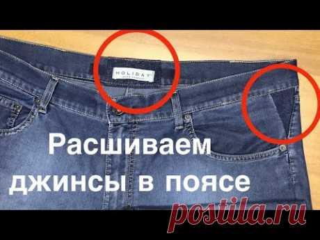 (137) Расшиваем джинсы в поясе - YouTube