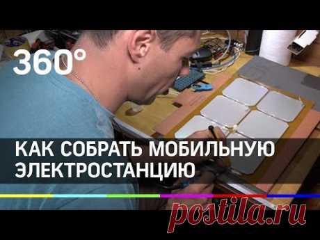 Инженер из Ногинска собрал мобильную электростанцию