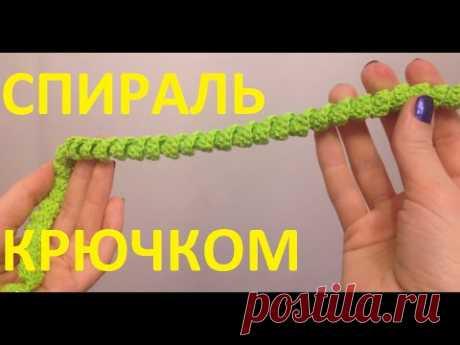 Как вязать крючком спирали