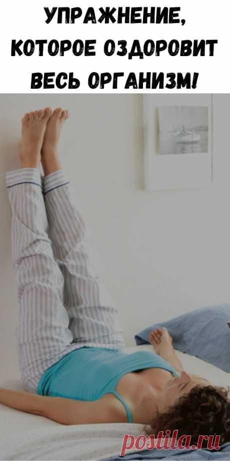 Упражнение, которое оздоровит весь организм! - Советы для тебя