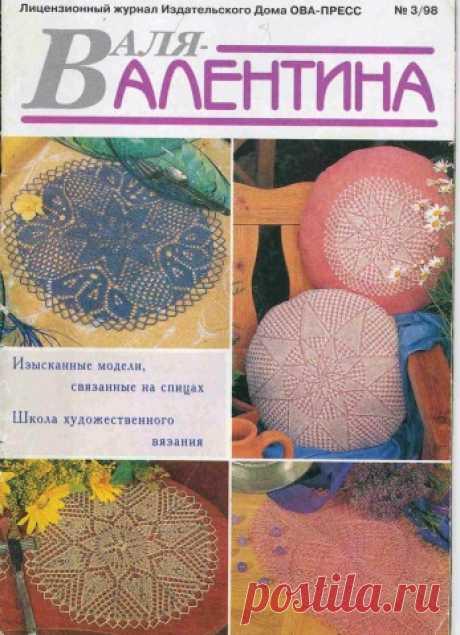 ВАЛЕНТИНА 3-1998 (салфетки, скатерти спицами)