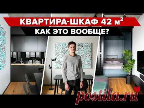 (2) 🔥 Румтур по квартире, в которой ОЧЕНЬ МНОГО мест ХРАНЕНИЯ и МОПЕД! Этот Дизайн интерьера вас удивит! - YouTube