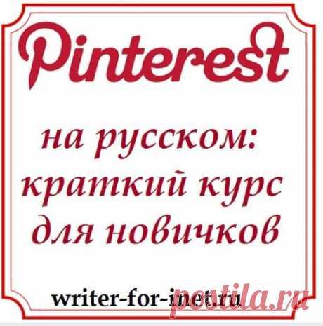 (145) Pinterest