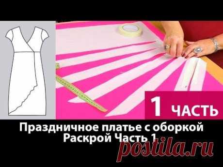 Как сшить отрезное праздничное платье с оборкой? Раскрой. Часть 1