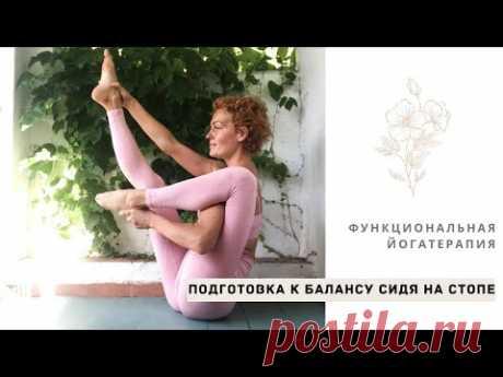 🔸Подготовка к балансу сидя на одной стопе. Упражнения для стоп. 🔸 Профилактика плоскостопия. 16+