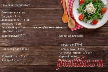 부추잡채 (Бучу Чапче) - стеклянная лапша с зеленым луком  #korean_food #korea #meat #beef #корея #еда #говядина #мясо #сливовый_сироп #второе_блюдо #грибы #стеклянная_лапша #шиитаке #грибы #кунжутное_масло