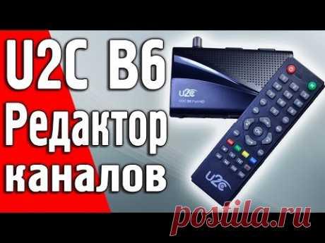 Редактор каналов U2C B6. Как переместить, удалить, блокировать канал