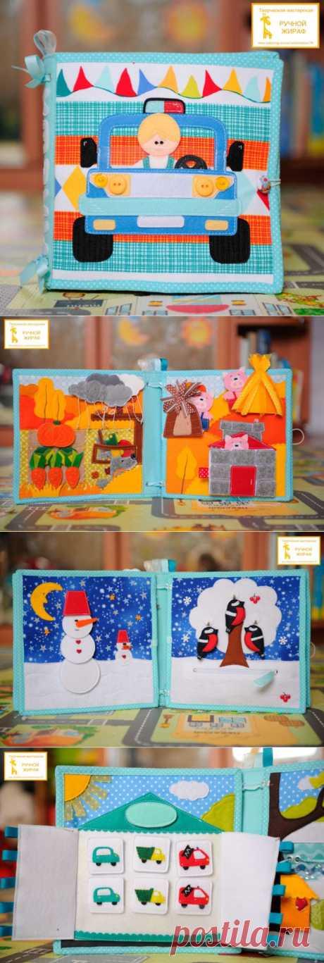 Развивающая книжка - Игры с детьми - 1726543 - Babyblog.ru