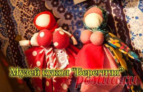 Музей кукол «Берегиня»