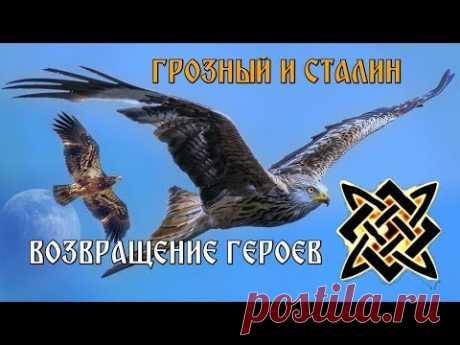 ГРОЗНЫЙ И СТАЛИН - ВОЗВРАЩЕНИЕ ГЕРОЕВ