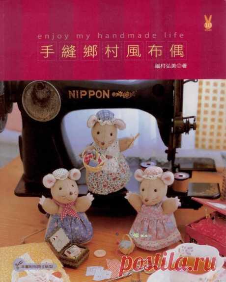 Enjoy my handmade /куколки и зверушки/выкройки и мастер класс