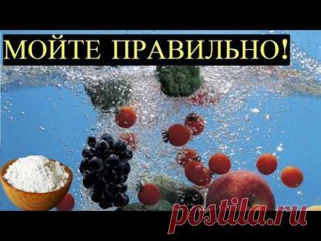 Всегда мойте Фрукты и Овощи этим копеечным Средством! Защитите своё здоровье от Пестицидов и Химии! - YouTube