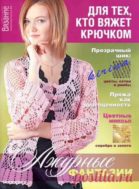 Вязание модно и просто. Для тех, кто вяжет крючком - №3 - 2011 - Вязание модно и просто - Журналы по рукоделию - Страна рукоделия