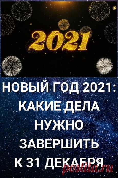 Новый год 2021: какие дела нужно завершить к 31 декабря