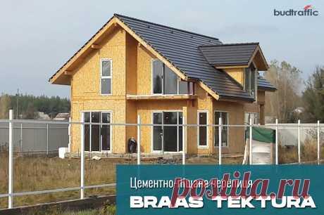 Цементно-піщана черепиця Braas Тектура (Австрія) Луцьк (Купити ᐈ Дешева Ціна) | Budtraffic