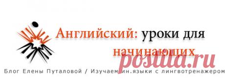 Английский   Записи в рубрике Английский   Дневник Сашенька-СССР