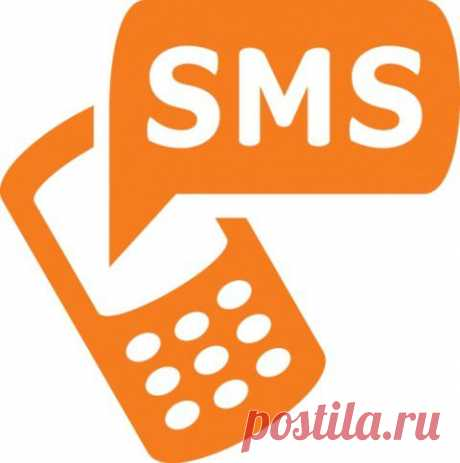Как бесплатно отправить  на операторы России, Украины и других стран | Сделай сам!