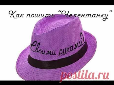 "Как сшить ""Челентанку"" Своими руками_How to sew a hat ""Celentano"" with Their hands"