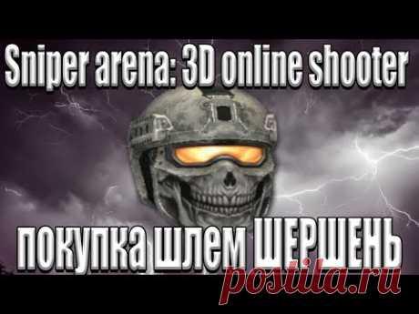 снайпер арена 3д.покупка шлема Шершень.игра про снайпера #мобильные игры - YouTube