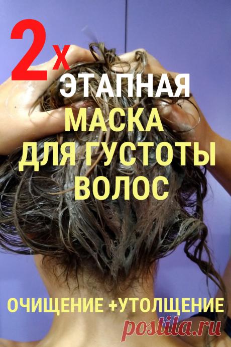 2х этапная маска для волос сделает их толще и гуще. Очищение кожи и утолщение волоса. #маска #дляволос #густые #красивые #волосы