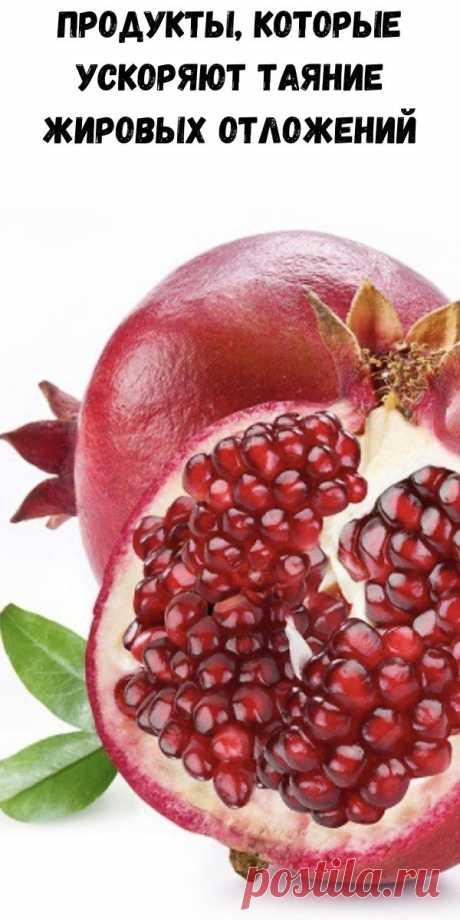 Продукты, которые ускоряют таяние жировых отложений - Стильные советы